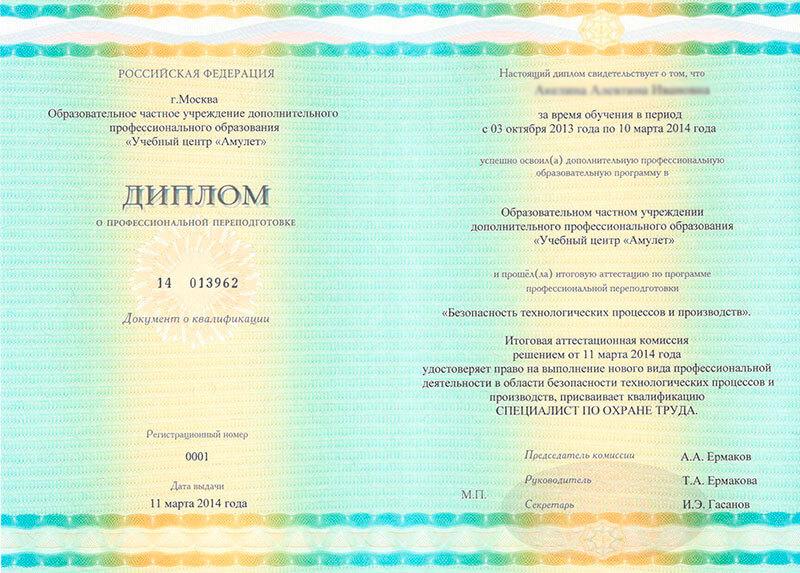 Обучение безопасности технологических процессов и производств Образец диплома Образец диплома Образец диплома