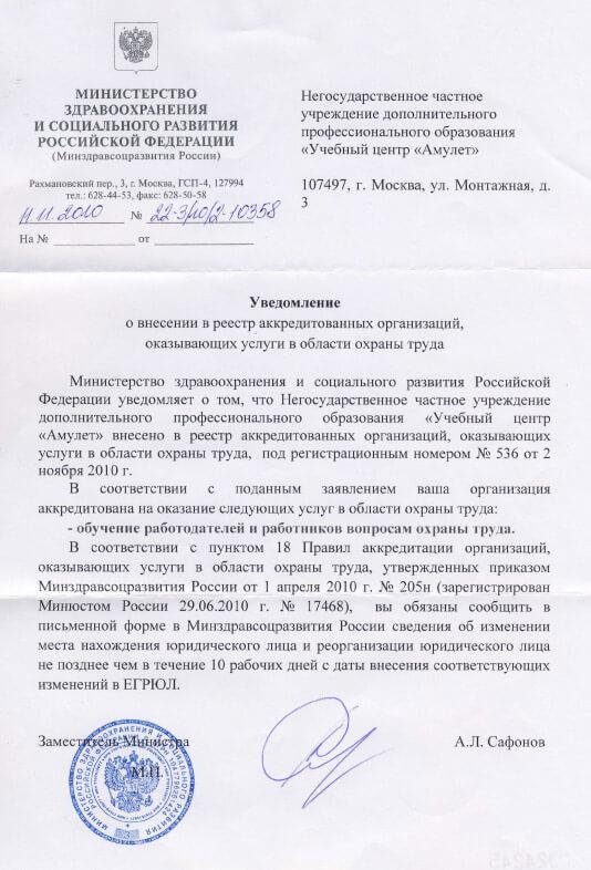 центр амулет москва